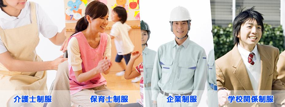 衣料品繊維製品の卸売・小売・ユニフォーム・学校制服